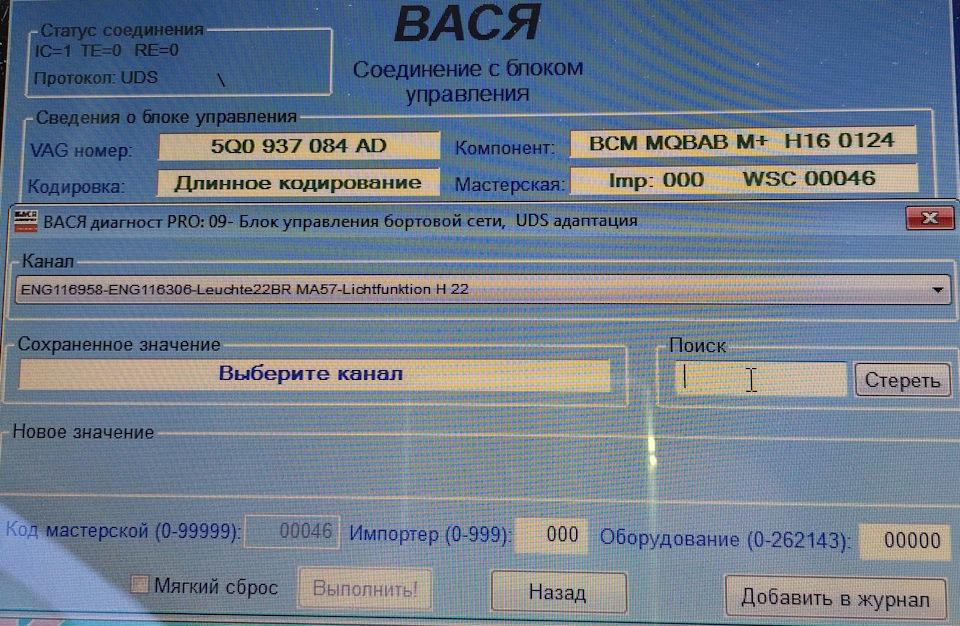 Кодируем Led фонари вместо обычных Skoda Octavia A7
